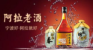 宁波阿拉酿酒有限公司