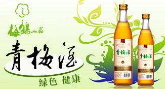 四川梅鹤山庄酒业有限公司