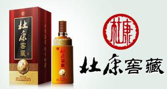 洛阳杜康控股杜康窖藏事业部