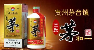 贵州茅台镇世家酒业有限公司