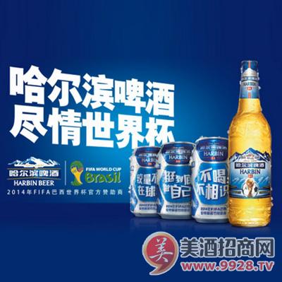 纵观哈尔滨啤酒在世界杯期间的营销方式