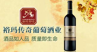 烟台裕玛传奇葡萄酒业有限公司
