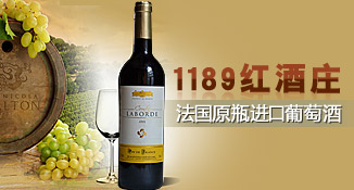 河南兴焰商贸有限公司(1189红酒庄)
