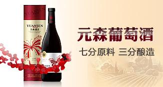 新疆巴州元森葡萄酒业有限公司