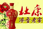 杜康老酒全国营销中心