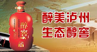 四川泸州醇窖酒业全国营销中心
