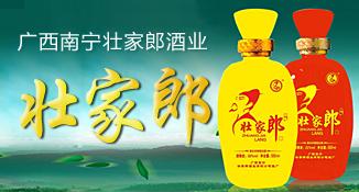 广西南宁壮家郎酒业有限公司