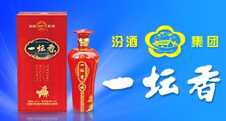 汾酒集团一坛香全国运营中心