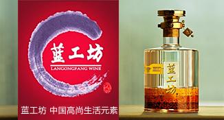 河南蓝工坊酒业有限公司