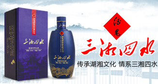 湖南三湘四水酒业有限公司