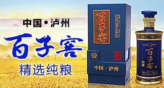 泸州百子窖酒业有限公司