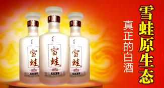 中国吉林省雪蛙生物制品有限公司