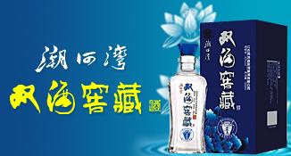 江苏双沟酿酒有限公司