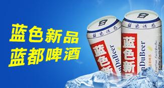 蓝都天地啤酒(北京)有限公司