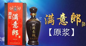 四川省广汉市湔江曲酒厂