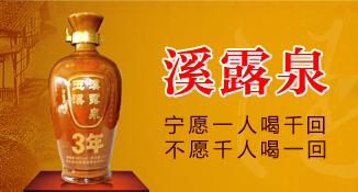 重庆溪露泉酒业有限公司