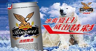 珠海冰威饮品开发有限公司