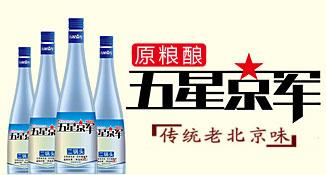 北京五星京军酒业有限公司