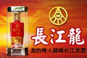 宜宾五粮液生态酿酒有限公司・长江龙酒全国营销中心