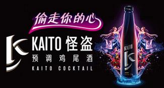 KAITO怪盗鸡尾酒