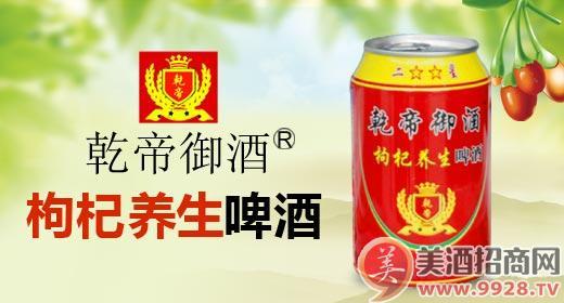 乾帝枸杞养生啤酒