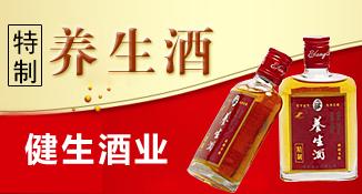 镇平县健生酒业有限公司