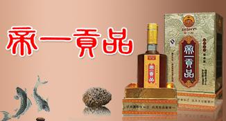 端王酒业全国营销中心