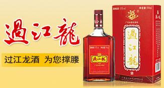 广东过江龙酒业有限公司
