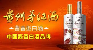 贵州茅江酒业股份有限公司