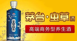 茅台虫草酒全国招商中心