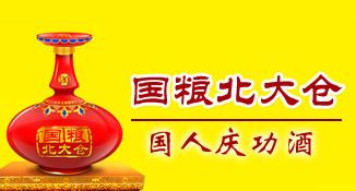 黑龙江北大仓集团有限公司