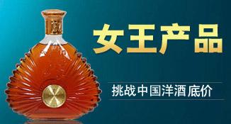 上海马克力普酒业有限公司(女王集团中国)