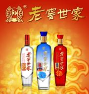 泸州百年世家酒类销售有限公司