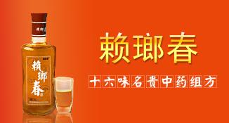 通化圣康野森(酒业)保健品有限公司