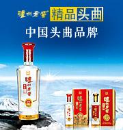 泸州老窖博大酒业营销有限公司