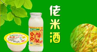 湖北生龙清米酒股份有限公司