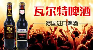 德国瓦尔特啤酒集团有限公司
