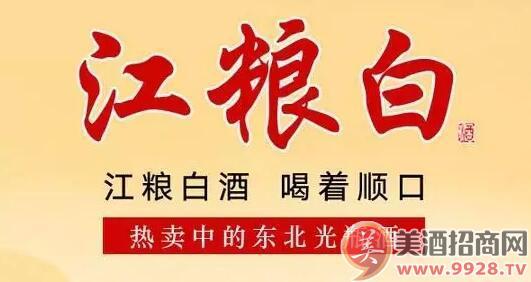 黑龙江江粮白酒