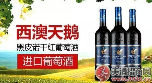 西澳天鹅黑皮诺干红葡萄酒