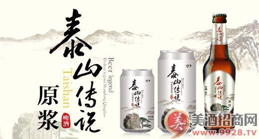 泰山传说啤酒