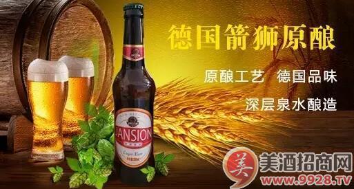 德国箭狮原酿啤酒