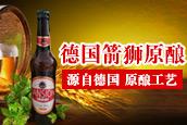 德国箭狮原酿啤酒(中国)有限公司