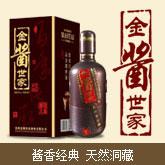 贵州金酱世家酒业有限公司