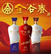 五粮液集团金谷春酒营销中心