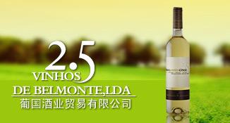 广州葡国酒业贸易有限公司