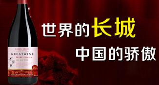 亳州中粮长城葡萄酒业有限公司