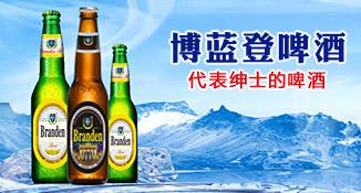 博蓝登啤酒有限公司郑州营销中心
