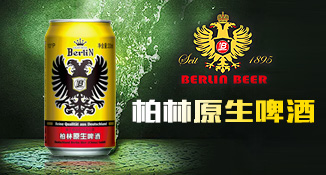 德国柏林啤酒有限公司