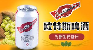欧特斯啤酒(集团)有限公司