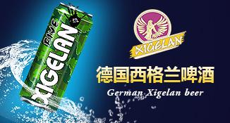 德国西格兰啤酒(香港)有限公司